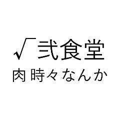 √弐食堂 肉時々なんか