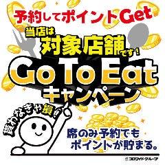 「Go To Eat キャンペーン」を使って、上手に楽しもう♪