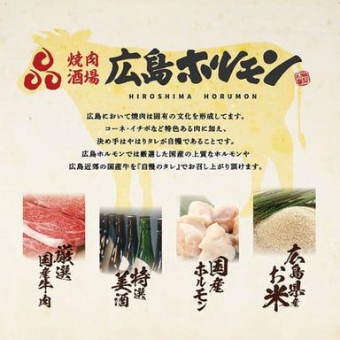 焼肉酒場 広島ホルモン  こだわりの画像
