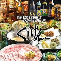 沖縄料理 ぐしけん 知立店