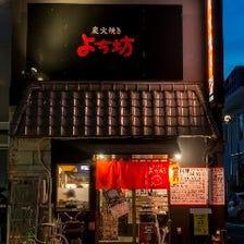 ◆深夜2:00まで営業