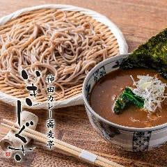 神田カレー蕎麦亭 いきしぐさ