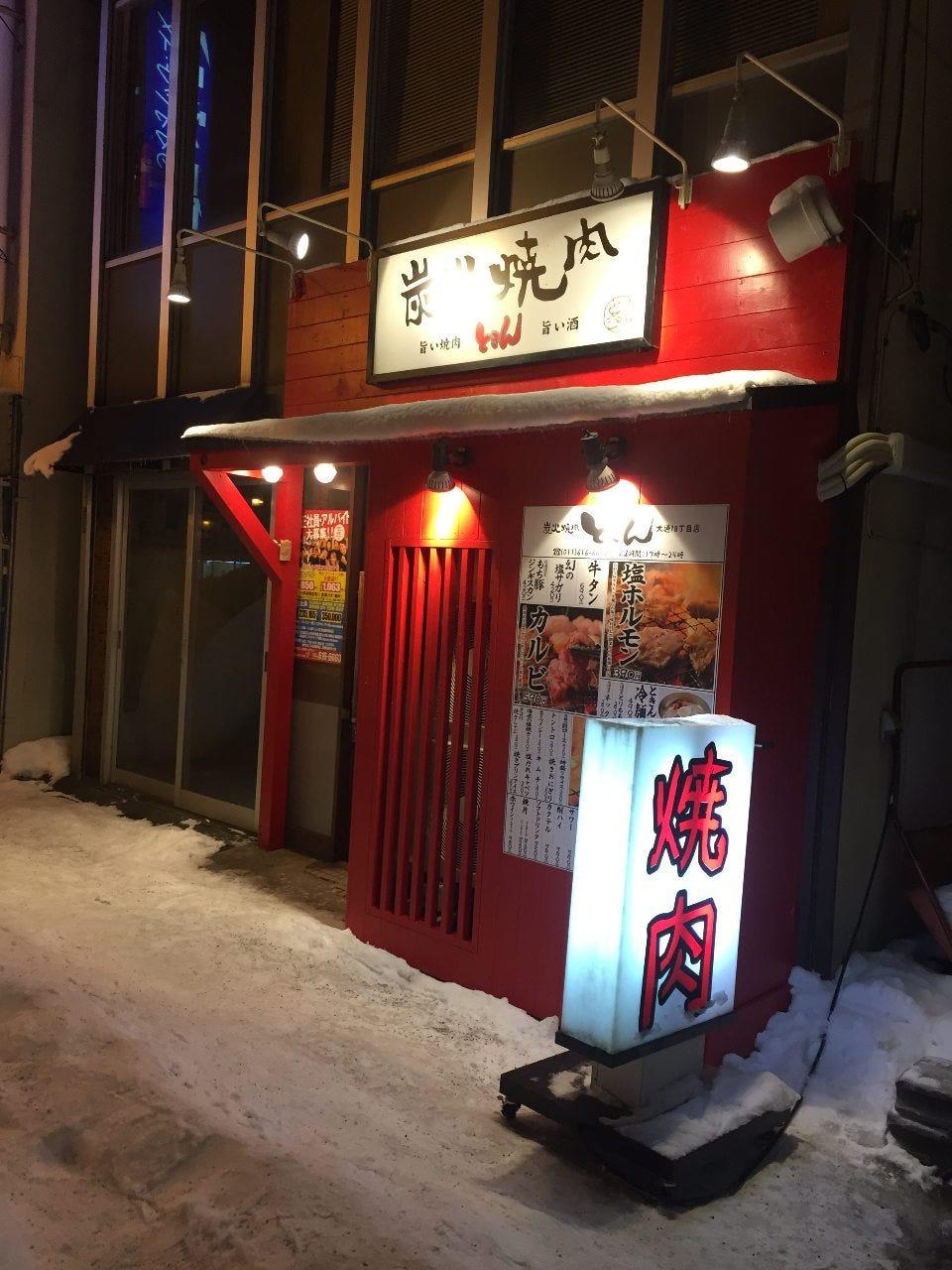 炭火焼肉 ときん 大通18丁目店