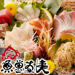 魚里ゐ夷(とりいえびす)