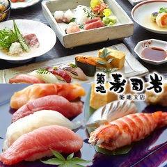 Tsukiji Sushi Iwa Shiten Tsukijishiten