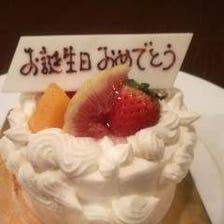 記念日ケーキ(ローソク付き)