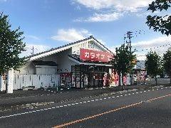 BIG ECHO 坂戸店