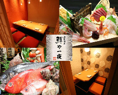 全席個室 鮮や一夜 渋谷駅前店