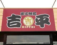 炭火焼鳥 吉平 椿店