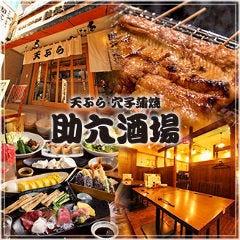 天ぷら 穴子蒲焼 助六 青物横丁店