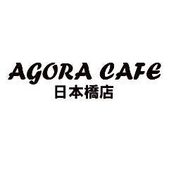 アゴラ カフェ 日本橋店
