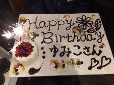 お誕生日や記念日など特別な日に!!