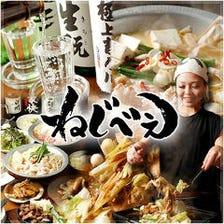 ◆お手軽鶏ちゃん焼きコース◆【2時間飲み放題付】<全6品>/宴会・飲み会