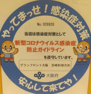 宮崎料理 万作 グランフロント大阪店 メニューの画像
