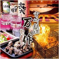 宮崎料理 万作 グランフロント大阪店