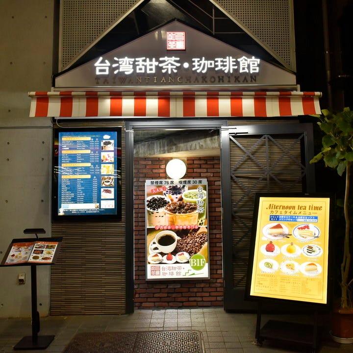 中華食べ放題 台湾甜茶 〜タイワンテンチャ〜 新横浜店