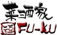 菜酒家FU-KU