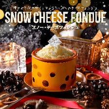 チーズフォンデュに雪が積もった?! 冬限定『スノーチーズフォンデュ』新登場♪