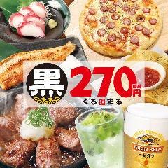 くろ○ 広島八丁堀駅前店