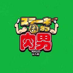 ステーキ 肉男(ニクオ)