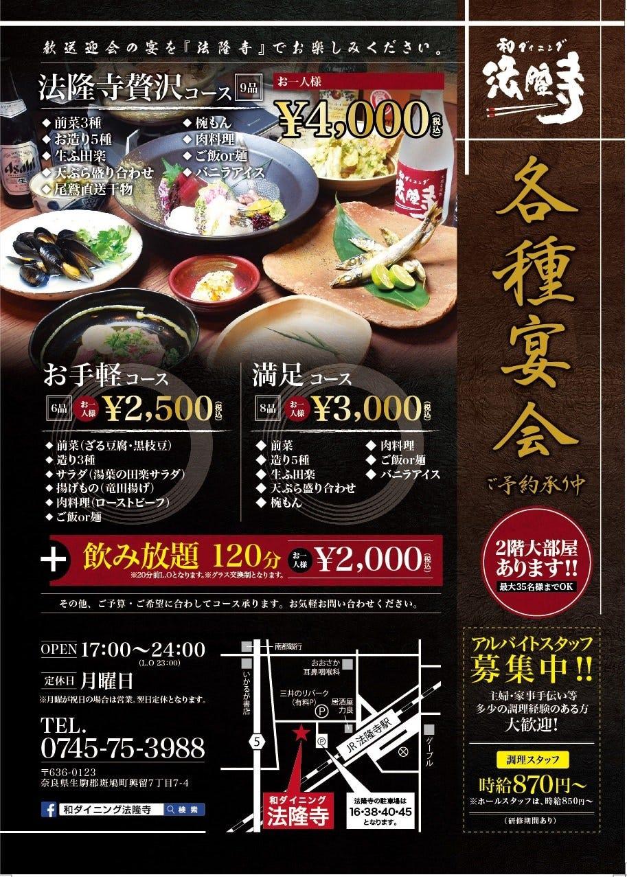 法隆寺のコース料理!