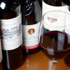 各種ワイン(赤・白)