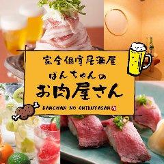 個室×肉バル ばんちゃんのお肉屋さん