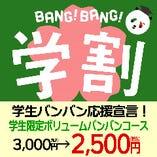 【学生バンバン応援宣言】学生限定ボリュームバンバン満足コース 3,000円→2,500円(税込)