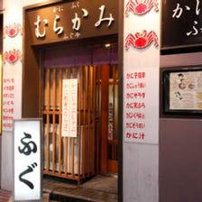 札幌すすきの かに・ふぐ専門店