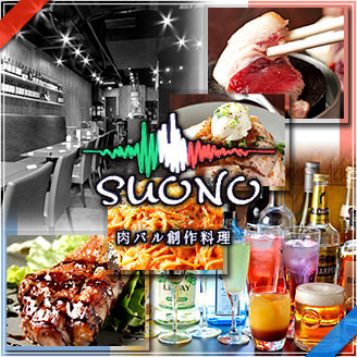 創作イタリアン肉バル SUONO〜スオーノ〜両国
