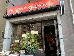 創作イタリアン肉バル SUONO~スオーノ~両国