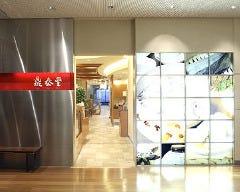 鼎泰豊 横浜店