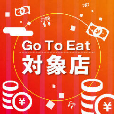 GoToEat対象!飲み放題付2980円~