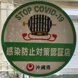 感染防止対策認証店です。
