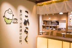 こめらく贅沢な、お茶漬け日和。 横浜ポルタ店