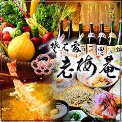 会席料理と蕎麦 老梅庵 四日市本店(ろうばいあん)