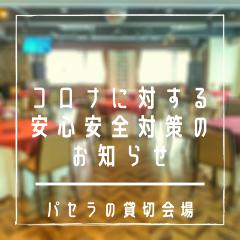 貸切パーティースペース グランデ 渋谷