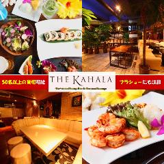 ハワイアンダイニング THE KAHALA