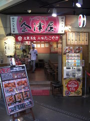 会津屋 ユニバーサルシティーウォーク大阪店