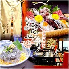 平塚漁港直送鮮魚と生しらす 紅谷恵比寿