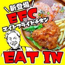 大人気のジャンクフード「EFC」♪