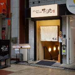 佐賀の日本酒と和心料理 笑日志