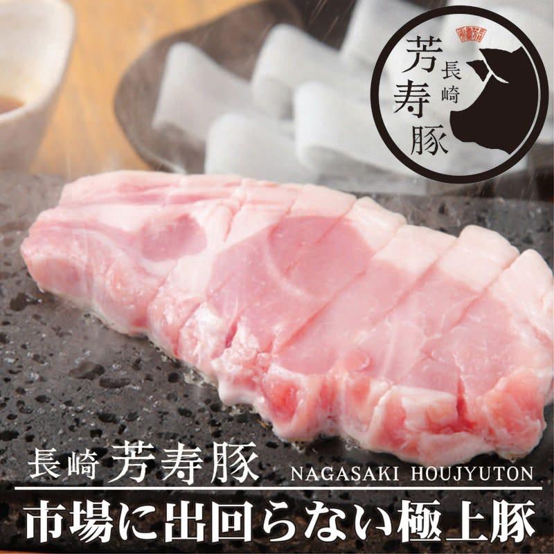 市場に出回らない極上『長崎芳寿豚』