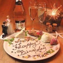 誕生日・記念日などのお祝いに。