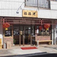 本格中華×食べ飲み放題 福満苑(フクマンエン) 船橋店