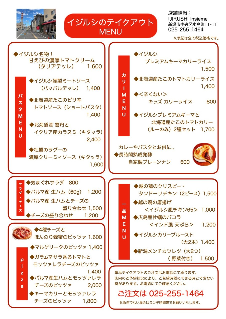 https://ijirushi.official.ec イジルシ謹製レトルトシリーズ