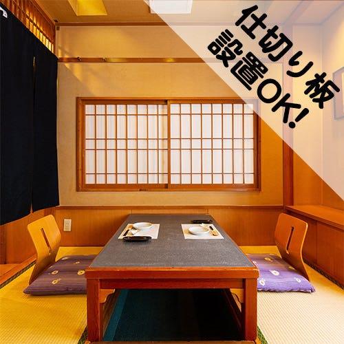 完全個室で接待や食事会・お集まりに