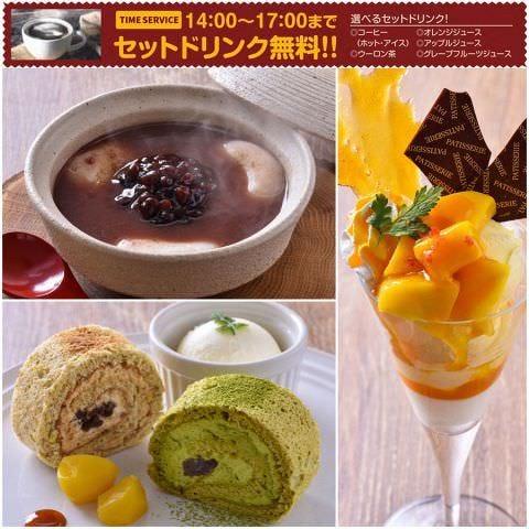 【カフェタイム】デザートセット