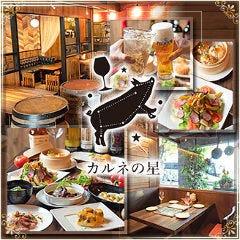 肉料理専門店 カルネの星 あざみ野