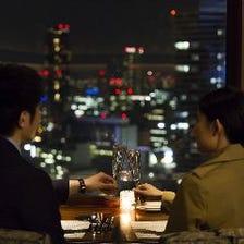 デートや記念日に夜景カップルシート